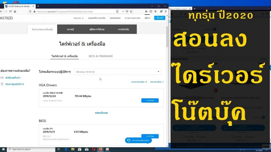 Asus Eee Pc Drivers For Windows 7 64 Bit 1