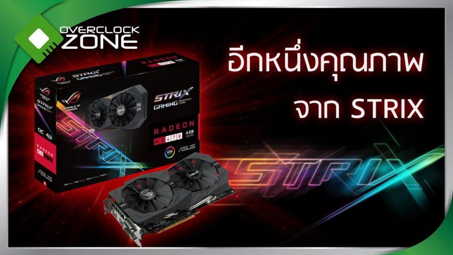 Asus Strix Rx 470 8Gb 1