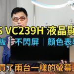 Asus Vp229Ta 21.5 Led 3