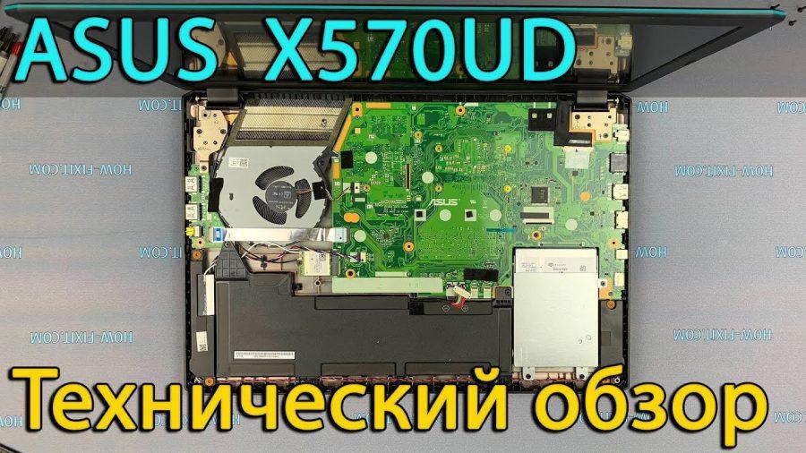 Asus X570Ud 1