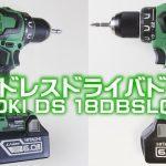 Hitachi Ds18Dbl2 18V 3
