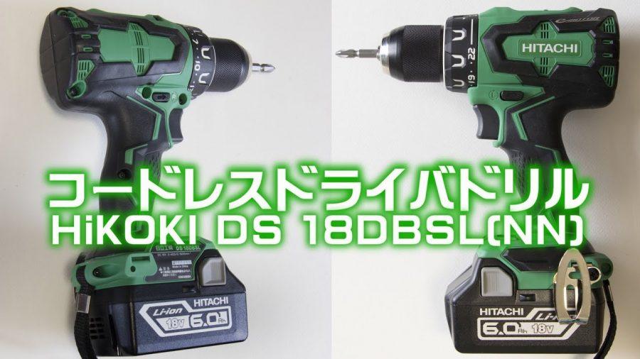 Hitachi Ds18Dbl2 18V 1