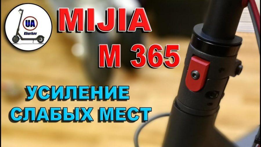 Mastil Rigido Xiaomi M365 1