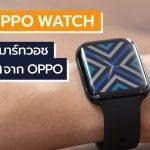 Oppo Watch 1