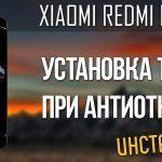 Root Права Xiaomi Redmi Note 5 2