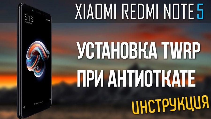 Root Права Xiaomi Redmi Note 5 1