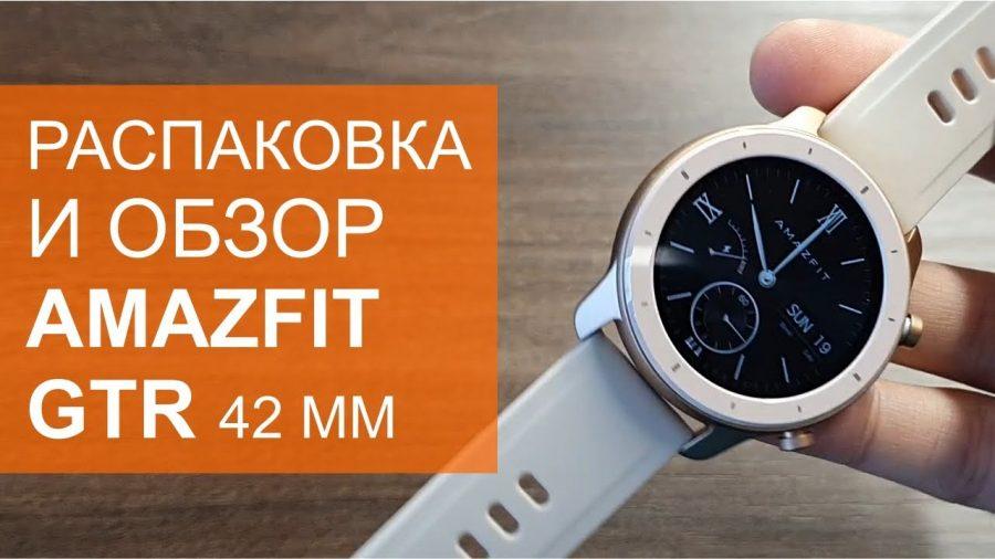 Smartwatch Xiaomi Amazfit Gtr 42Mm Cherry Blossom Pink 1