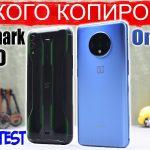 Xiaomi Black Shark 2 Vs Mi 9 3