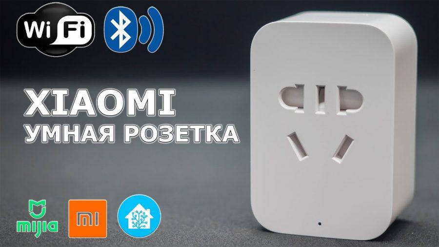 Xiaomi Mijia Bluetooth Gateway 1