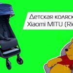 Xiaomi Mitu Stroller 4