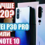 Xiaomi Redmi Note 9 Pro Vs Huawei P30 Pro 4