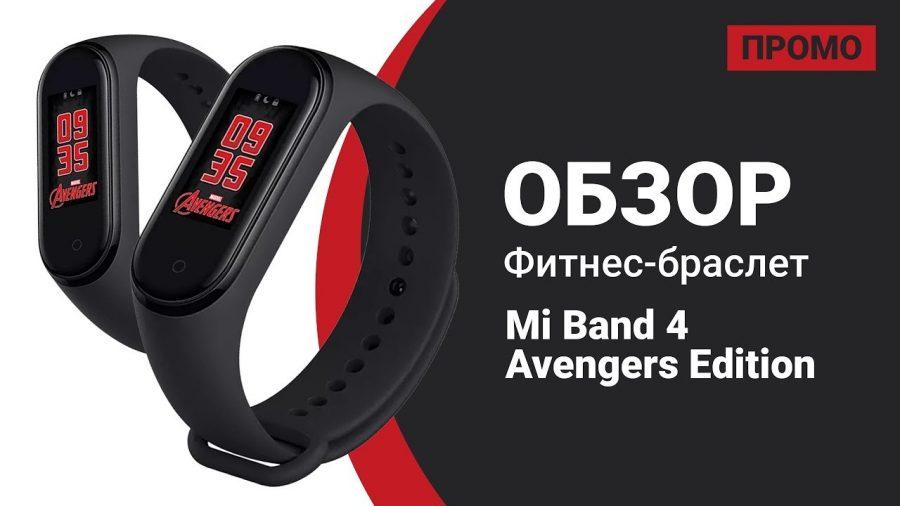Xiaomi Smartband 4 Avengers 1