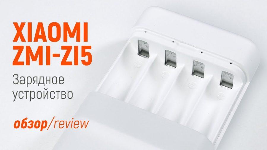 Xiaomi Zmi Zi5 1