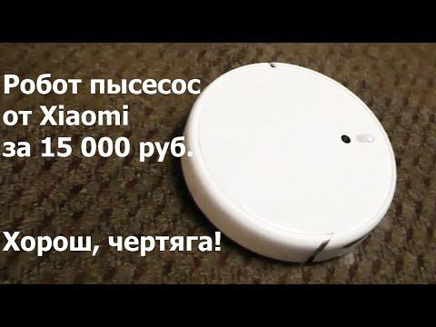 Xiaomi Робот Прахосмукачка 1
