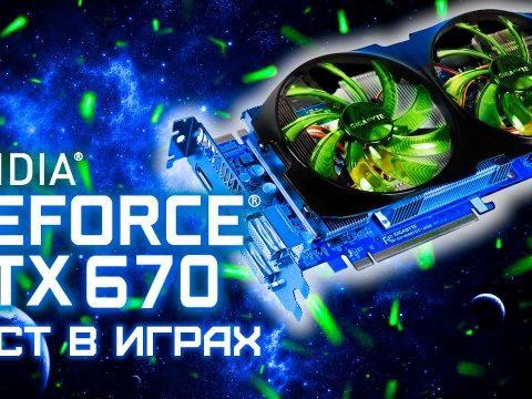 Asus Geforce Gtx 670 50
