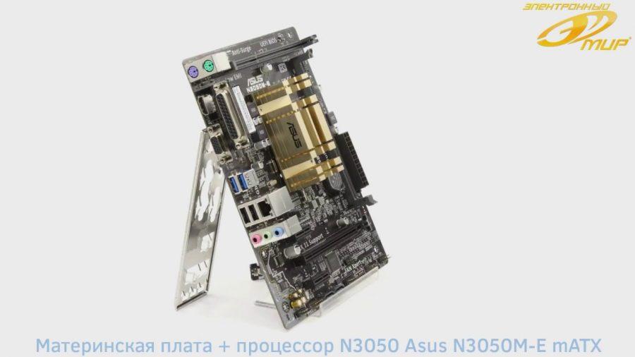 Asus N3050I 1