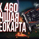 Asus Strix Rx 460 4Gb 3