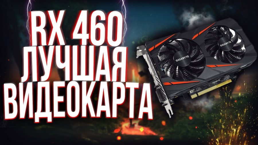 Asus Strix Rx 460 4Gb 1