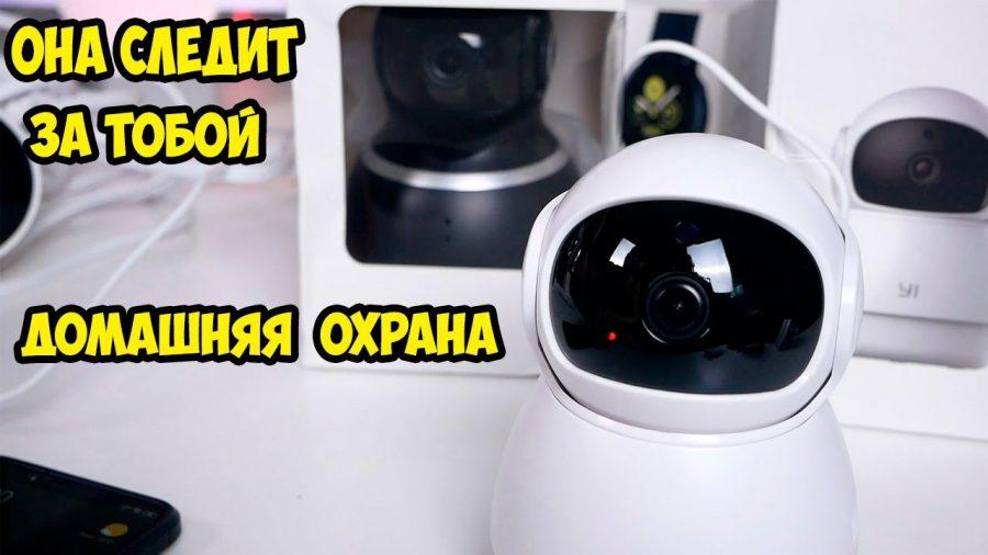 Camera Dome Xiaomi Yi 1