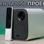 Xiaomi Mijia Projector 3