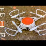 Xiaomi Mitu Drone 2
